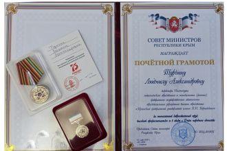 Поздравляем с вручением почетной гармоты Турчину Л.А.